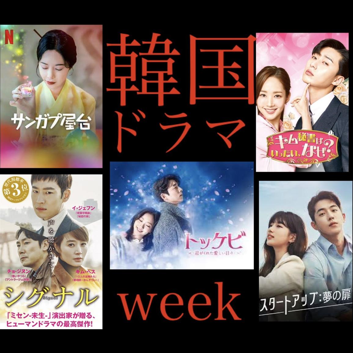 ゲイと女と「サンガプ屋台」韓国ドラマWEEK (1/5)
