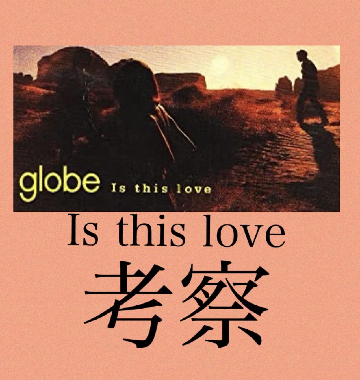 ゲイと女と「Is this love?」