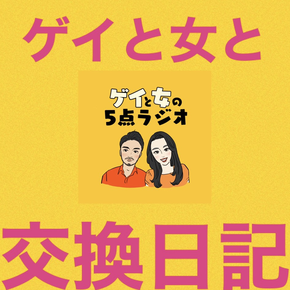 #27 ゲイと女と「交換日記」
