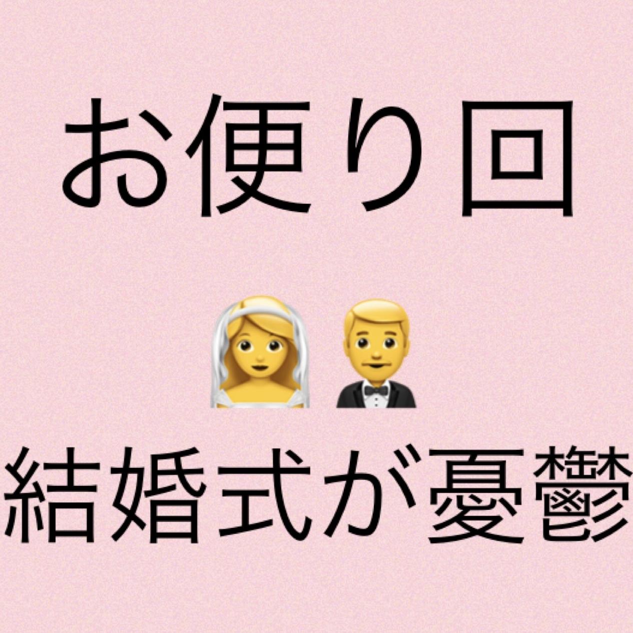 #32 ゲイと女と「結婚式が憂鬱」【お便り・最低な回答】