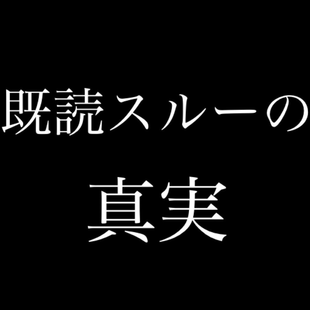 #33 ゲイと女と「既読スルー」【打倒恋愛マニュアル本/ヴァジャ渾身の持ち込み企画】