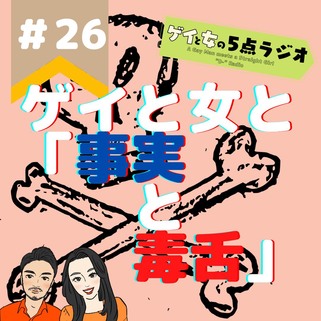 #26 ゲイと女と「事実と毒舌」【仮面の下の素顔・毒舌を言えないオネェ】