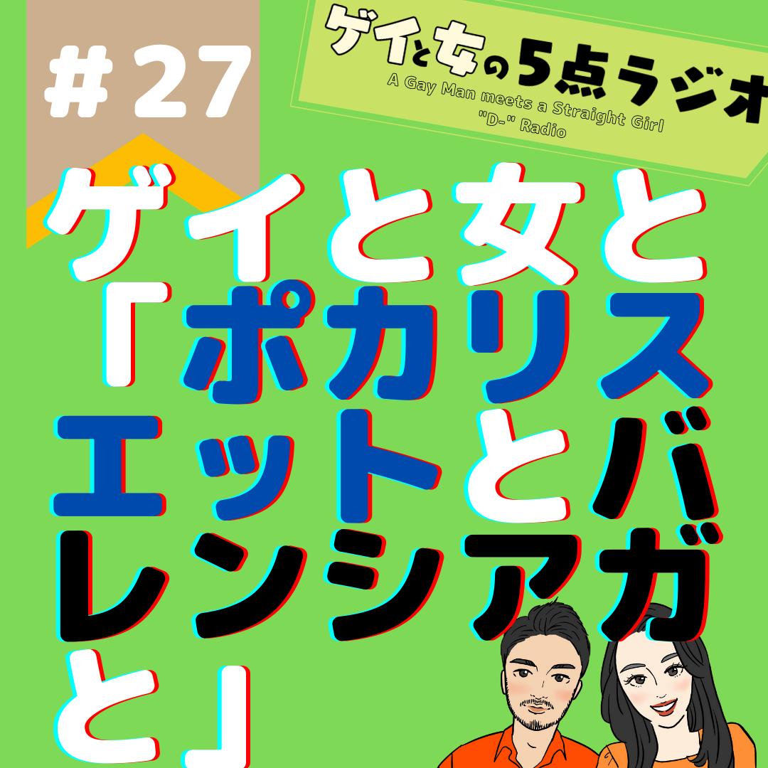 #27 ゲイと女と「ポカリスエットとバレンシアガと」【妄想トレイン】