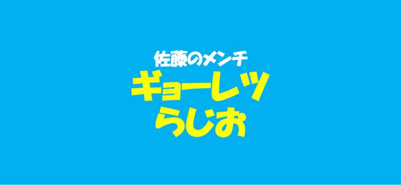 佐藤のメンチの『ギョーレツらじお』