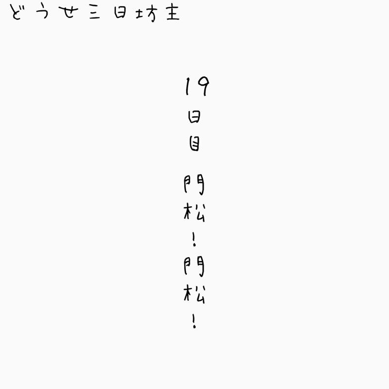 19日目 門松!門松!