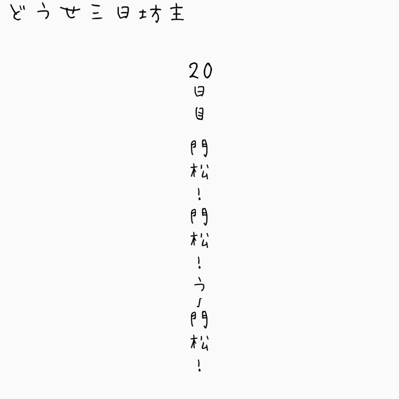 20日目 門松!門松!う〜門松!