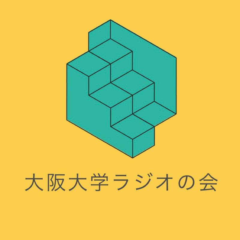 大阪大学ラジオの会のラジオ#4
