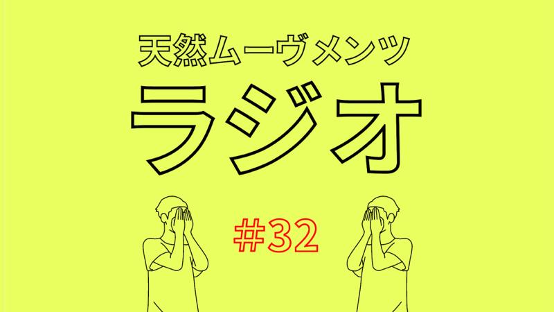 #32 どうしても喋り続けたい人とそれを止める人