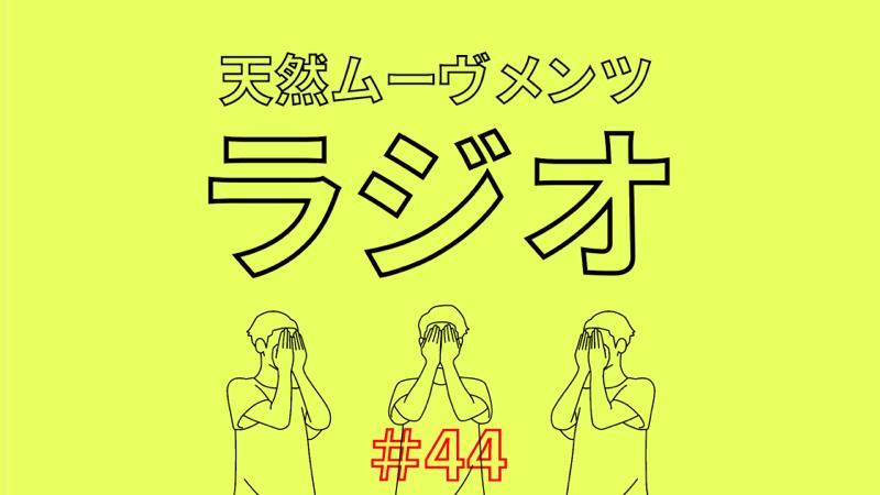 #44 台湾の野球観戦は汗をかくほどダンスする話