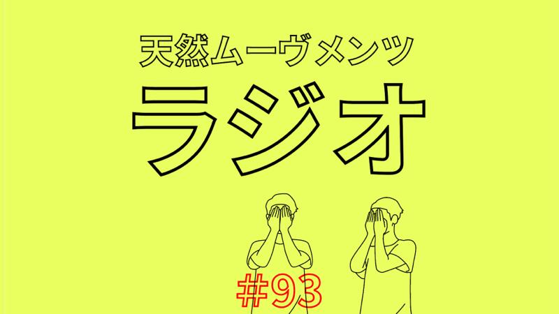 #93 【検証】台湾の友人、朝ごはん食べてない疑惑(前編)