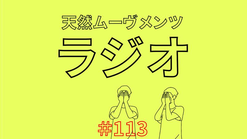 #113 【合宿免許日記13日目後編】真夜中の名探偵!鬼の管理人の巻