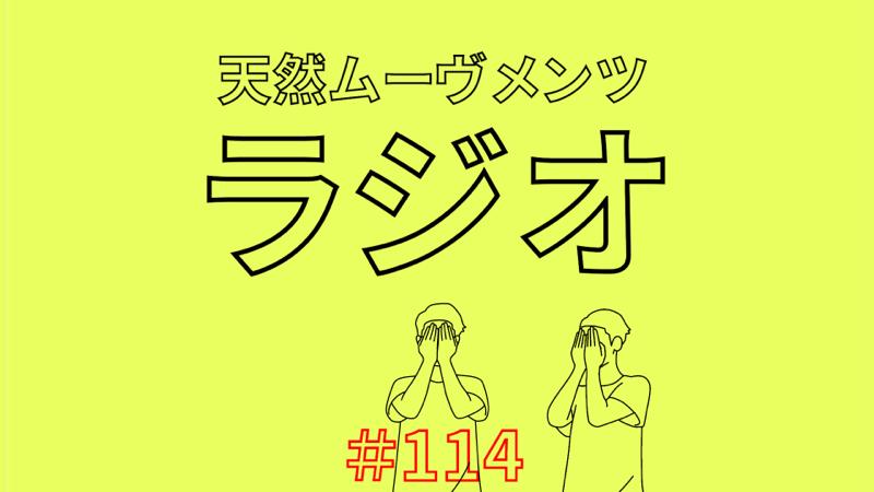 #114 【あれから1週間】26歳、イノベーションを起こす。