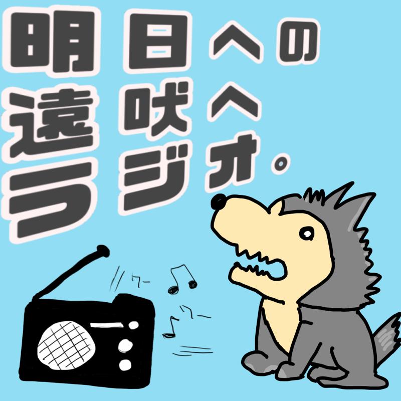 【27】MOROHAからのニャンチュウからのジャングルの王者ターちゃんからのオタクからの岡田斗司夫