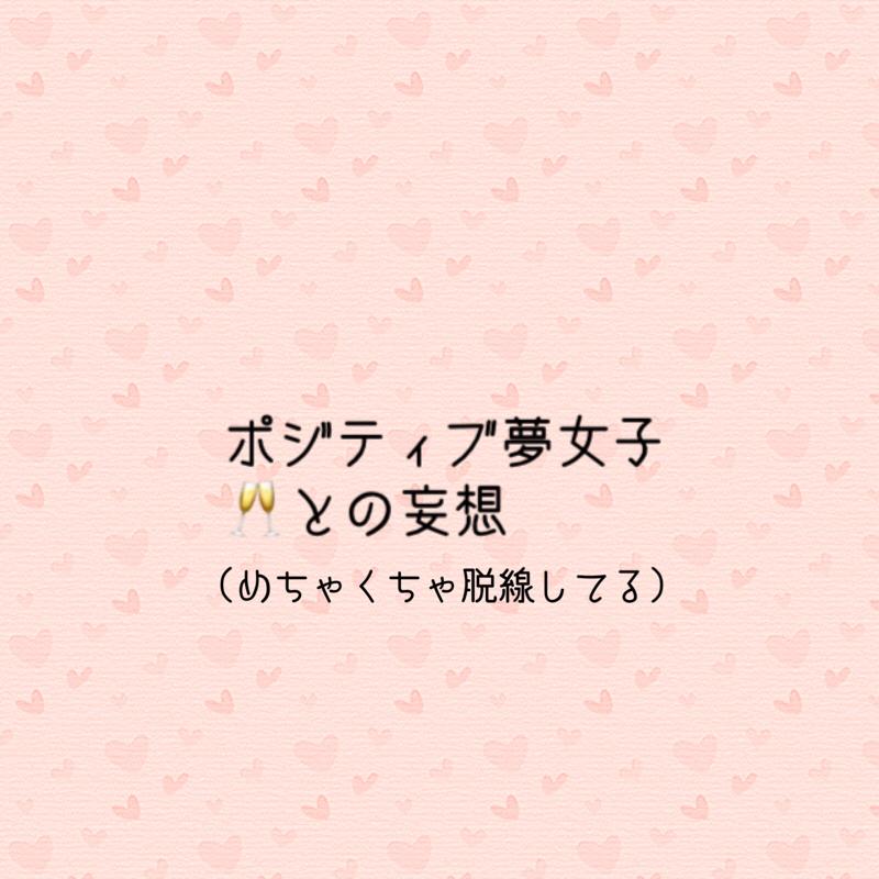 ポジティブ夢女子🥂との妄想
