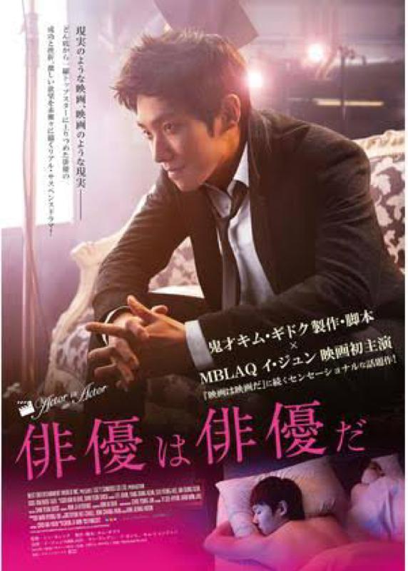 韓国映画『俳優は俳優だ』