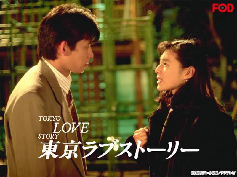 要望:『東京ラブストーリー』を語って