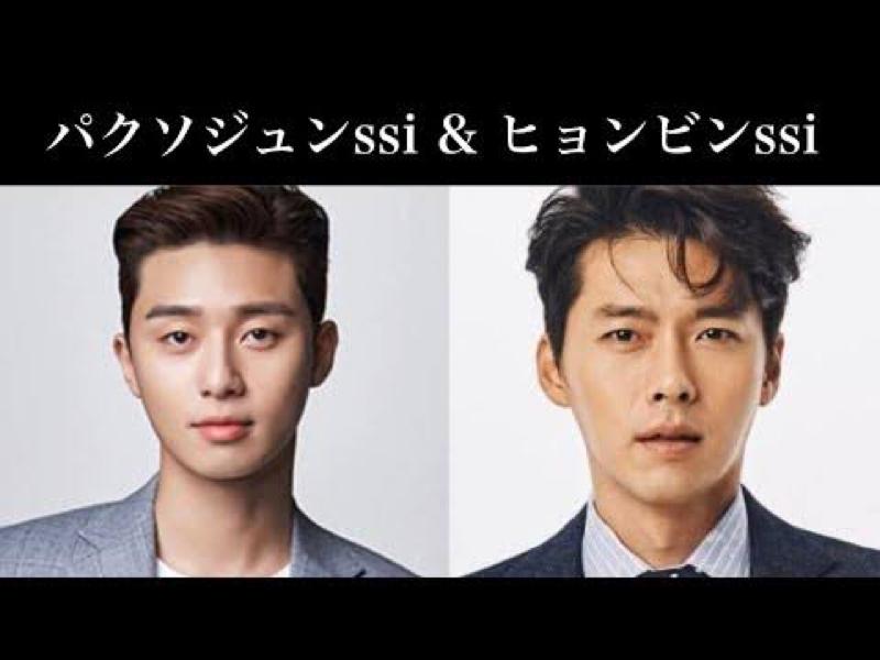 質問:ヒョンビンさんとパク・ソジュンさん、どっちが好きですか?