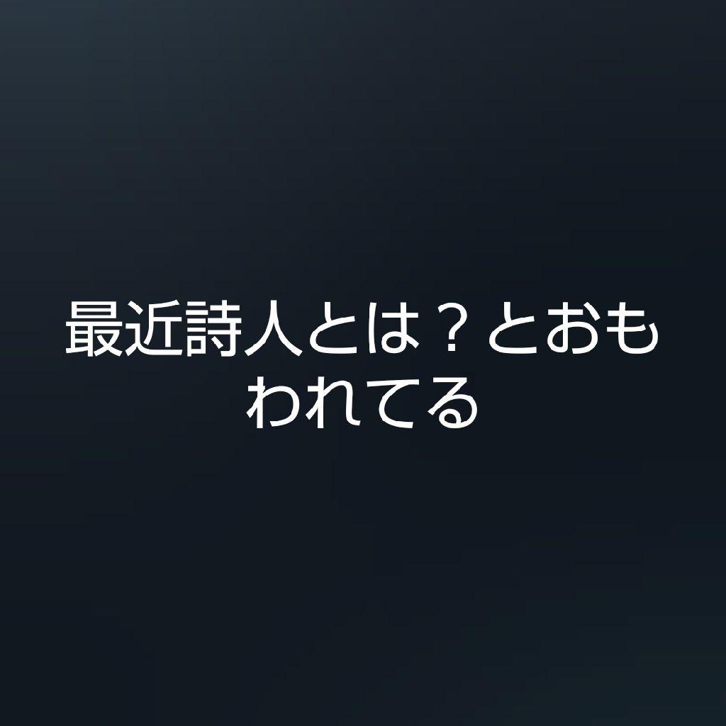 Radiotalkar安藤元気さんの魅力
