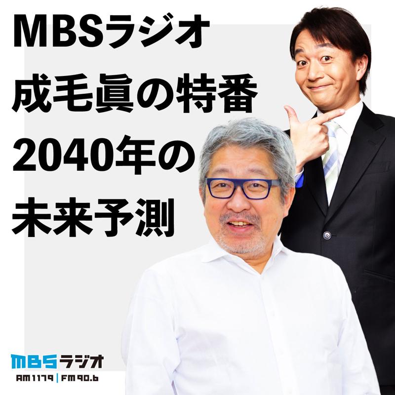 「関西は日本のシリコンバレー」成毛眞の特番 #5 2040年の未来予測