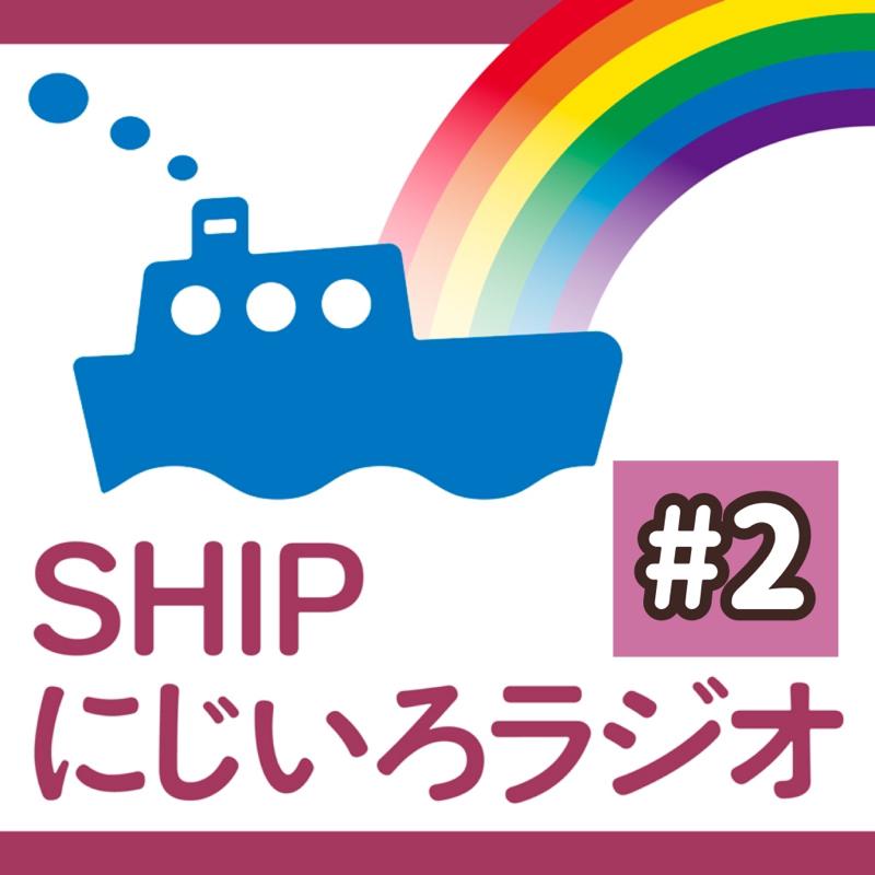 #2「SHIPにじいろキャビンってどんなところ?」