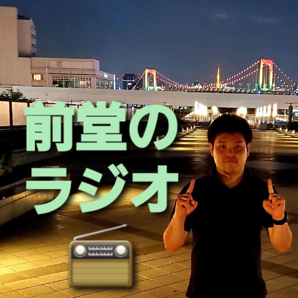 🌃男が好きそうな話 (お笑い/SF/サッカー/ミステリー/雑談) 前堂ラジオ📻
