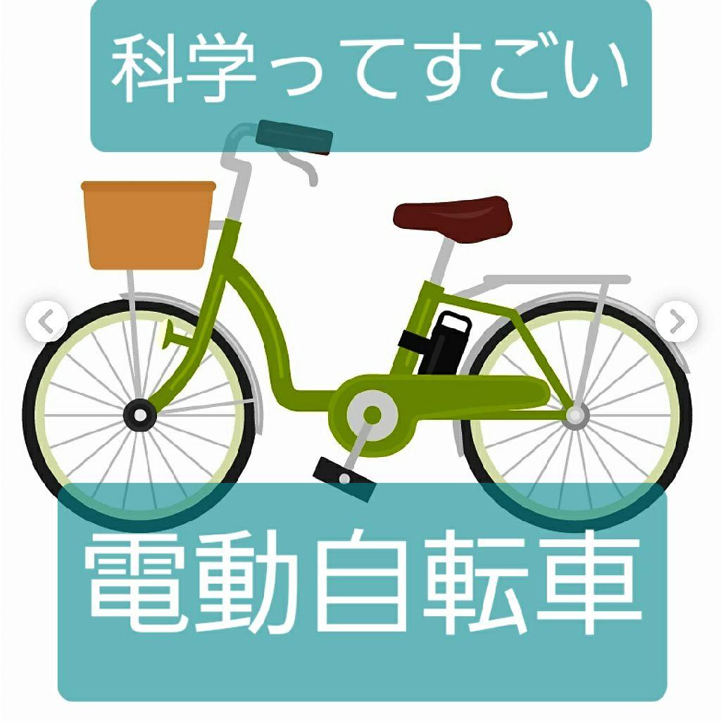 【電動自転車すごい🚲💨】初めて電動自転車に乗りました!