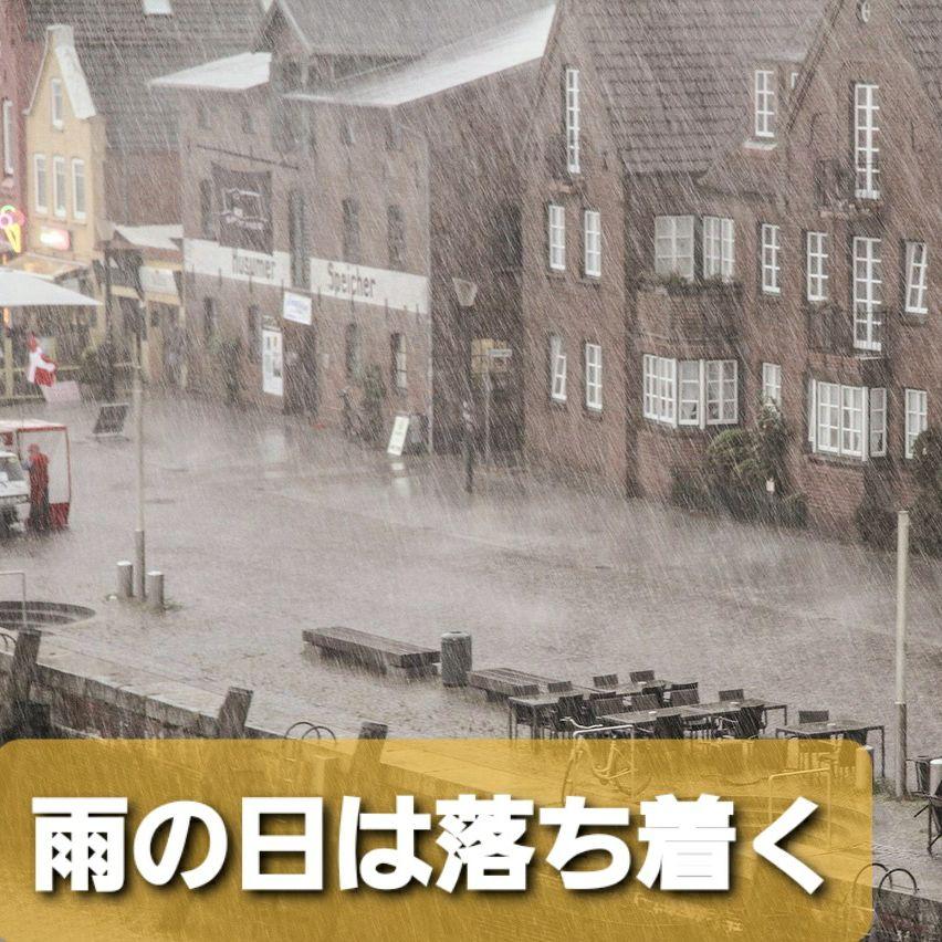 【雨の日っていいですよね☔】梅雨が近づいてきました🌧️