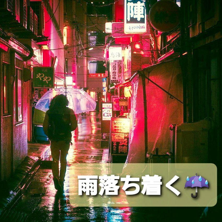 【雨の日っていいですよねパート2☔】追加で語ります🎙️