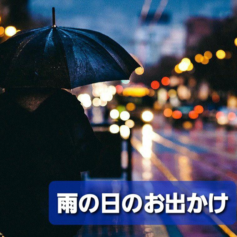 【雨の日のお出かけ☔】みなさんどこ行きます?