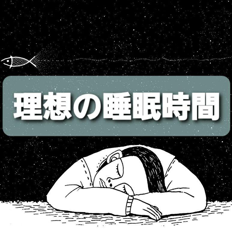 【理想の睡眠時間😪💤】ショートスリーパーになりたい