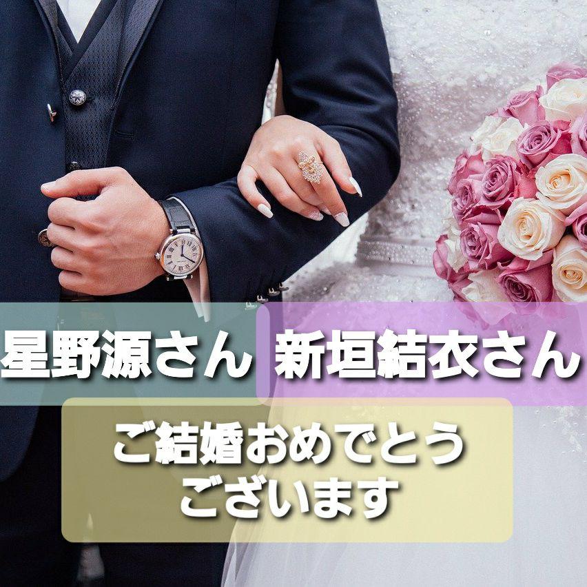 星野源さん👫新垣結衣さんご結婚おめでとうございます⛪