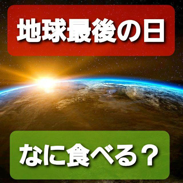 地球最後の日に何を食べる!?🌍🍽️