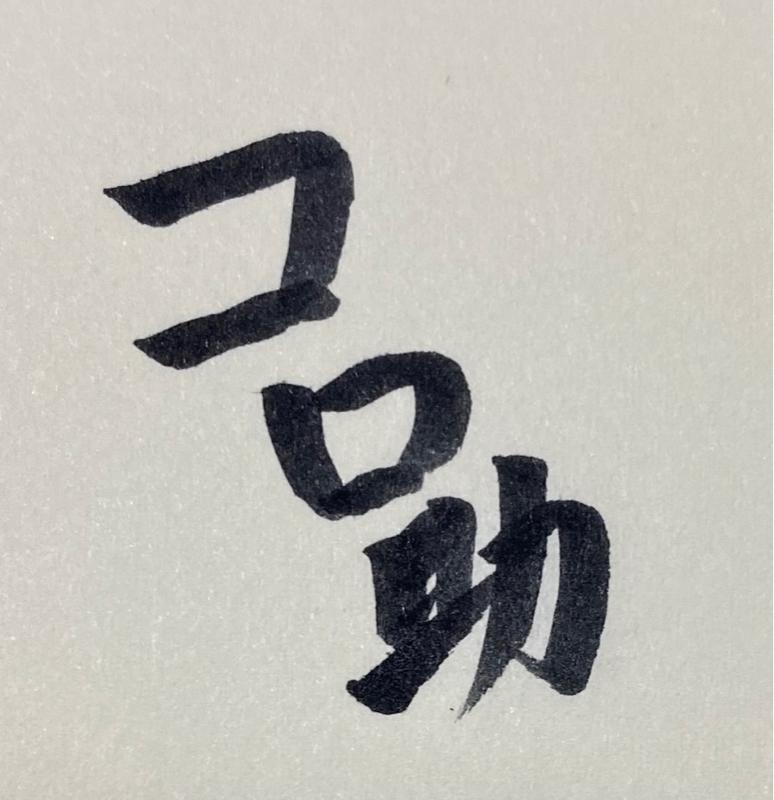 #4 【覚悟】コロ助