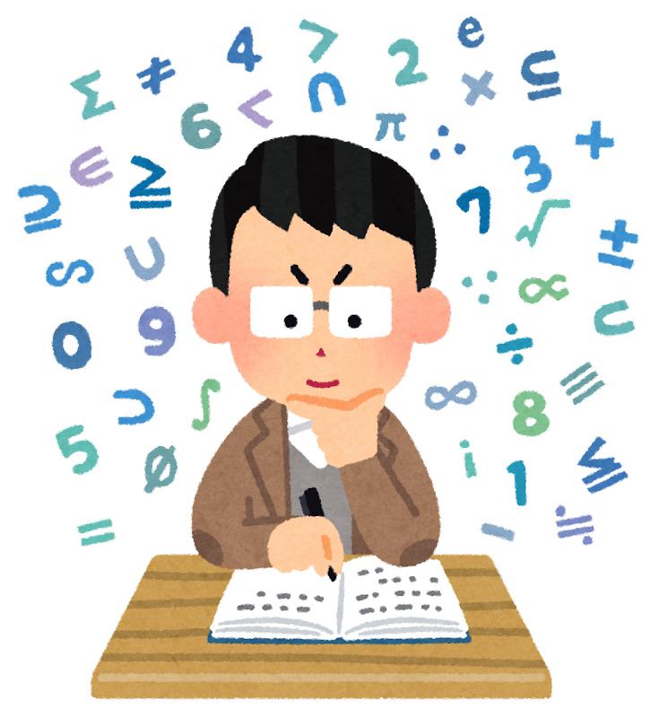 #24 特殊数学のお時間です♪