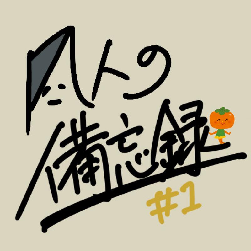 #15 柿刺さりオジ様