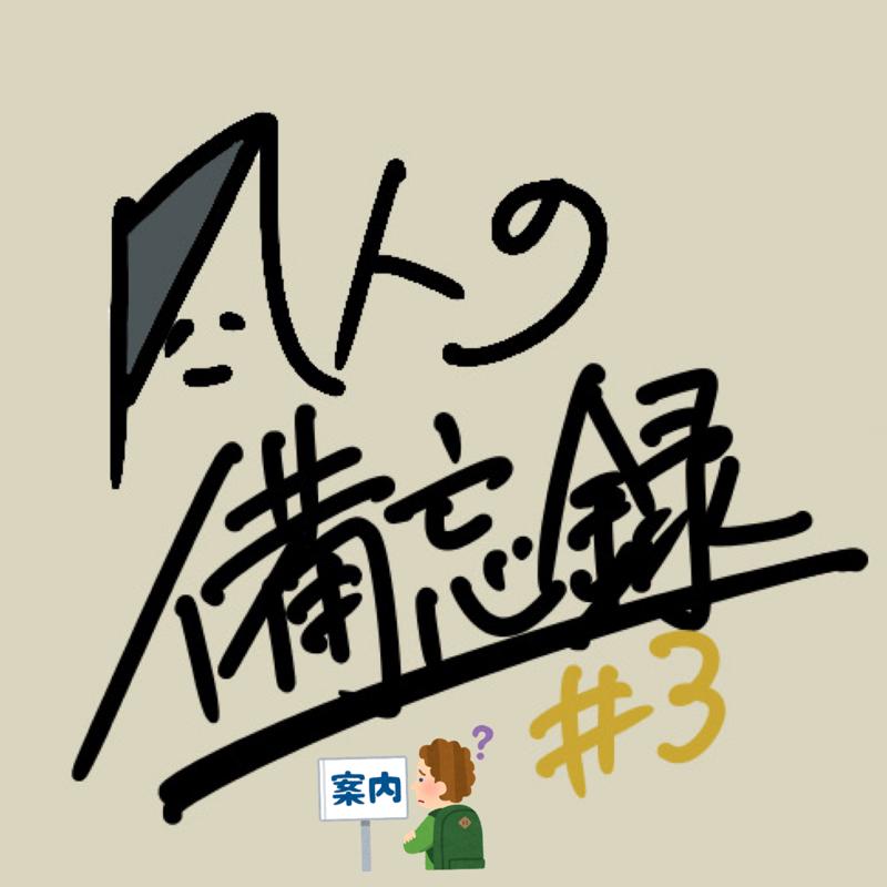 #18 地下鉄男-subway man-