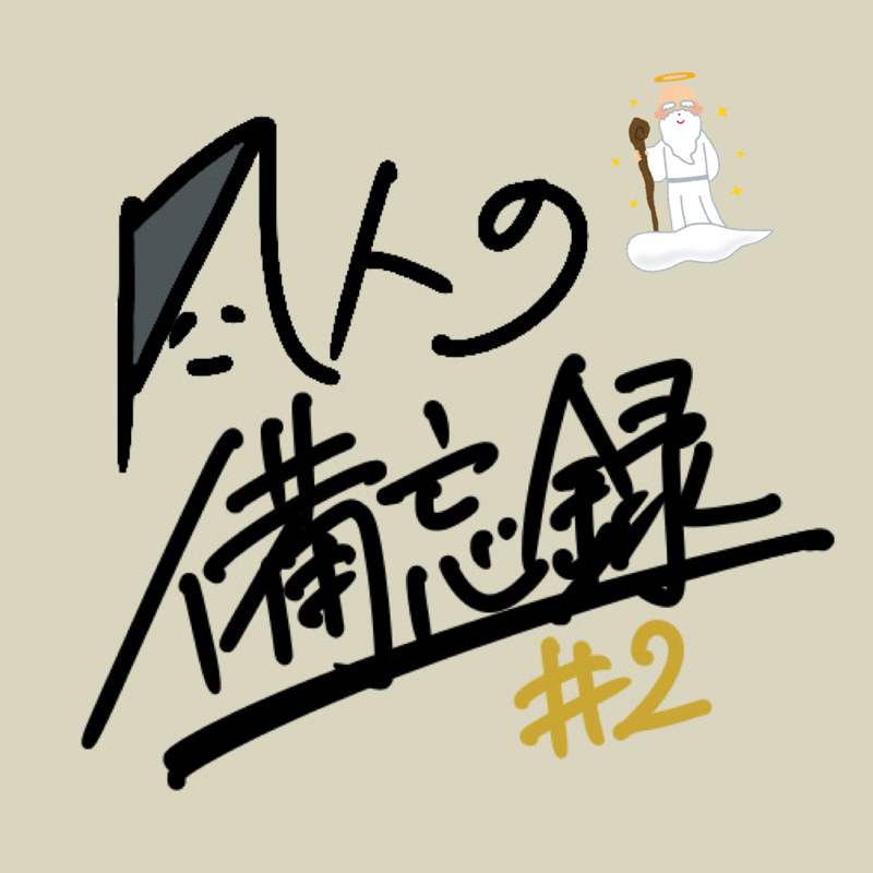 #17 チートキャラ様