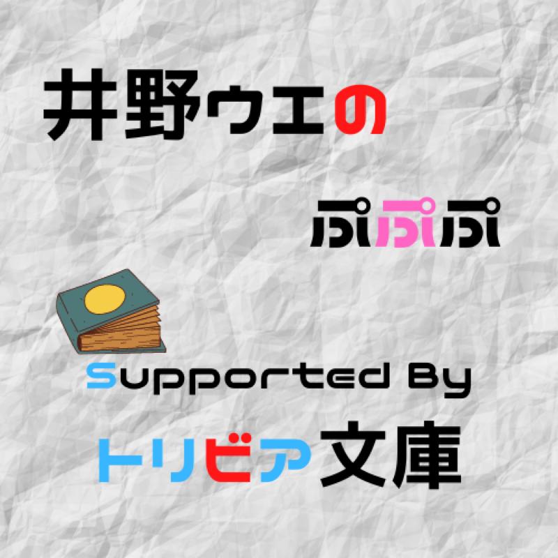 #6 井野ウエのぷぷぷ ジャンクヘッドと眼鏡の話