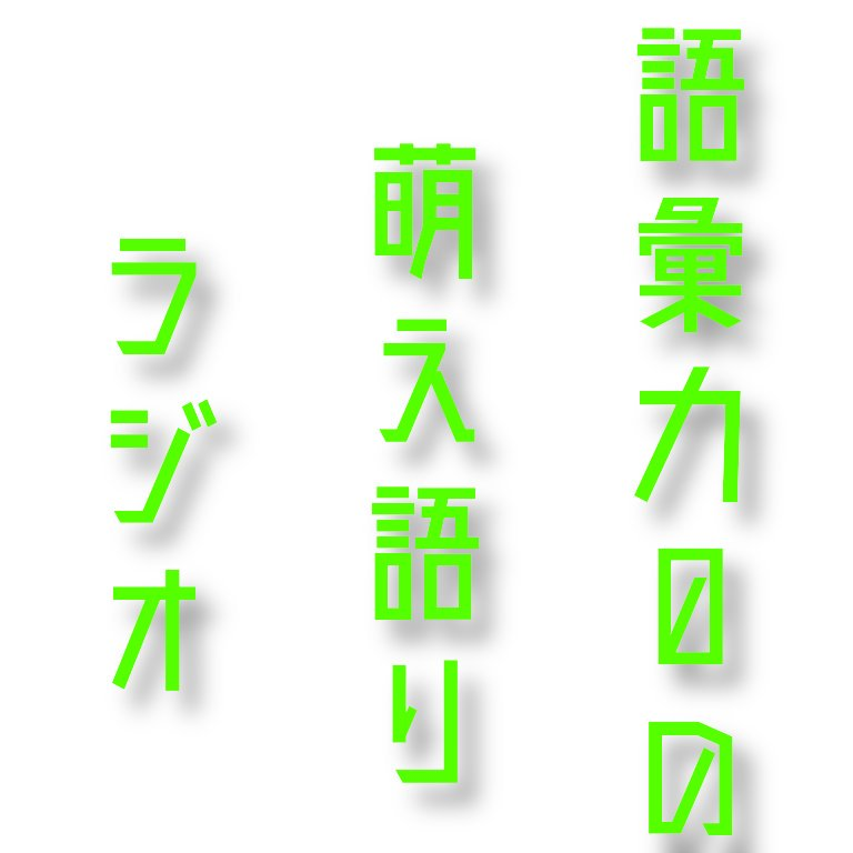 #15 風強最終回とおすすめのアニメの話