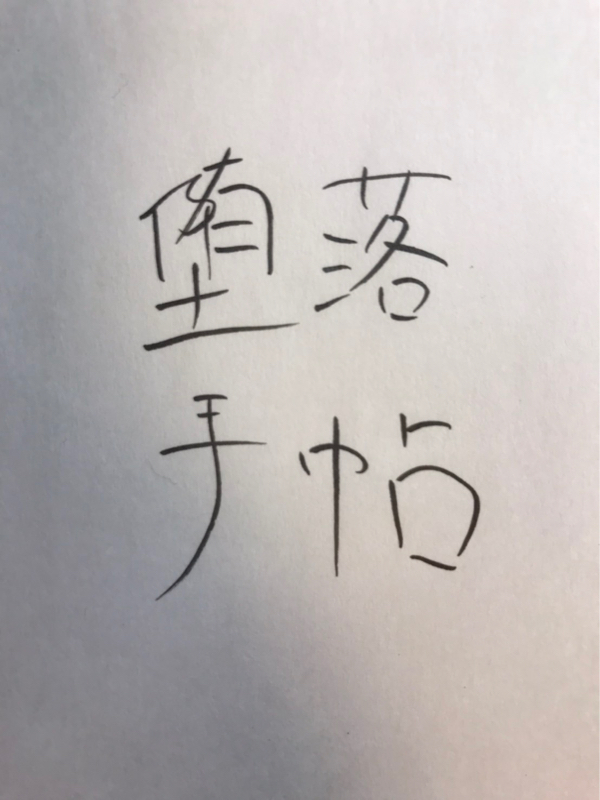 堕落手帖(3)