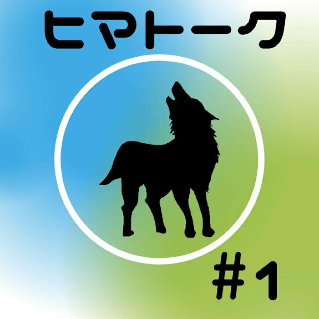 #1 ガーデンリーグとは?人狼経験5年主の自己紹介放送
