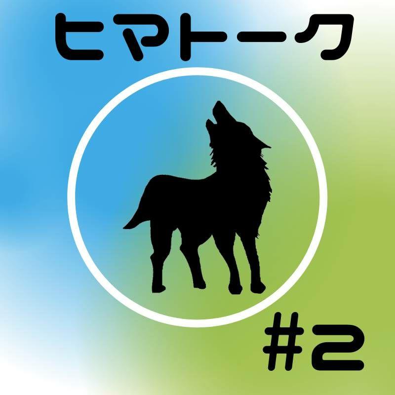 #2 人狼ゲームを始めるきっかけと悩み