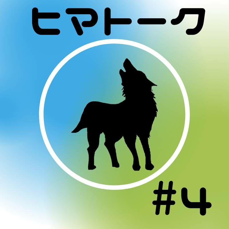 #4 人狼ゲームを長く楽しむコツ