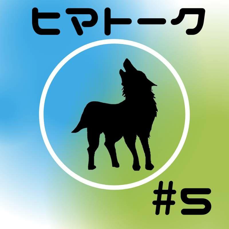 #5 人狼をやってる人達が言われて一番嬉しい言葉は?