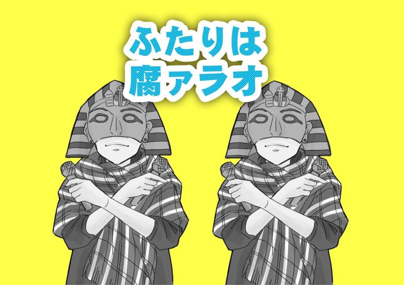 腐ァラジオ反省会【第一回アフタートーク】【腐女子ラジオ】