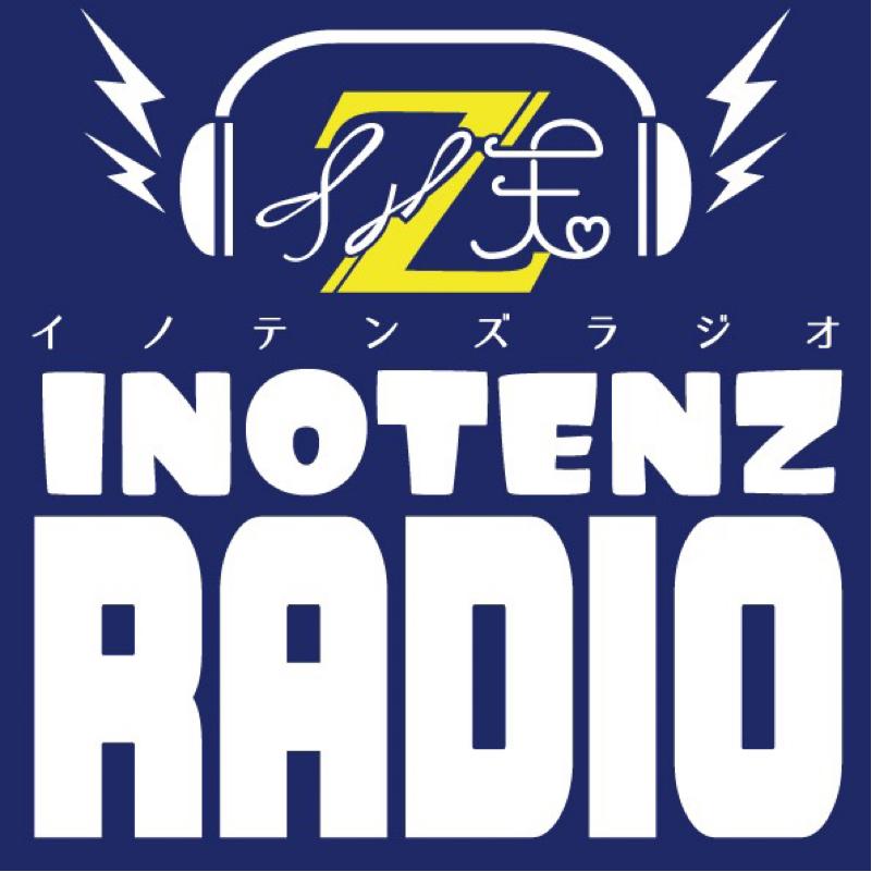 イノ天zラジオ