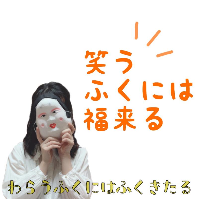 #100 外郎売チャレンジ&お知らせです!