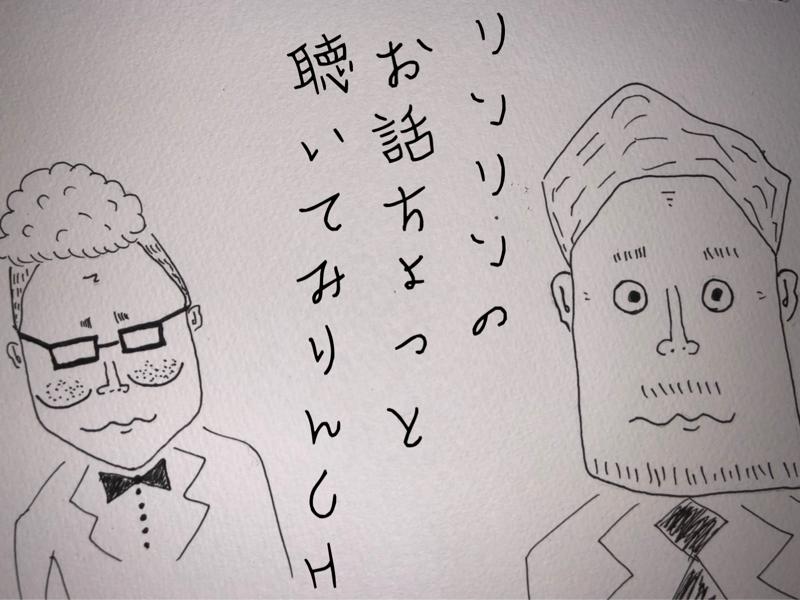 15.林田ショック