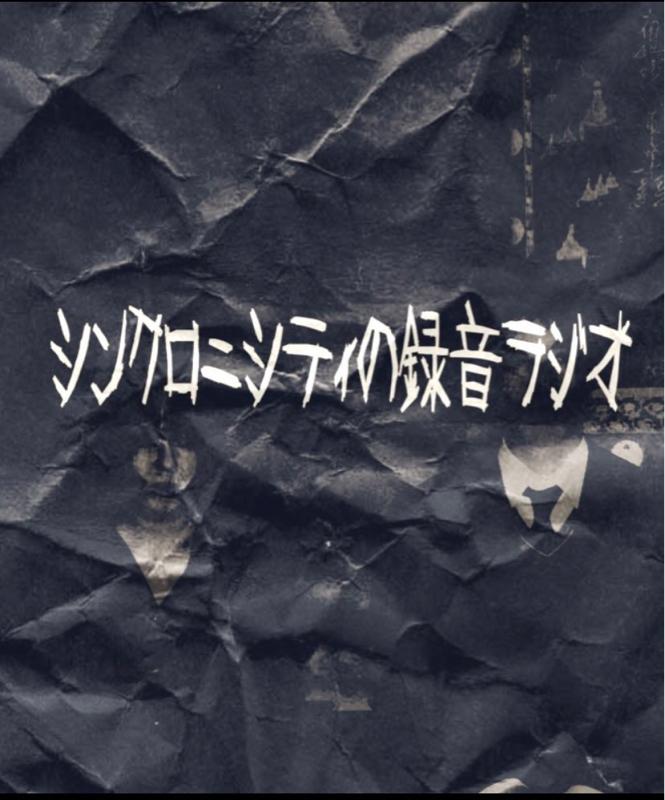 #75 敬語とタメ口の話(西野のみ)