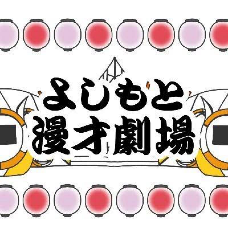 #39 ゲスト漫才劇場スタッフマサオカさん 2年半劇場で働いてて思うこと。どんな仕事をしてるのか。
